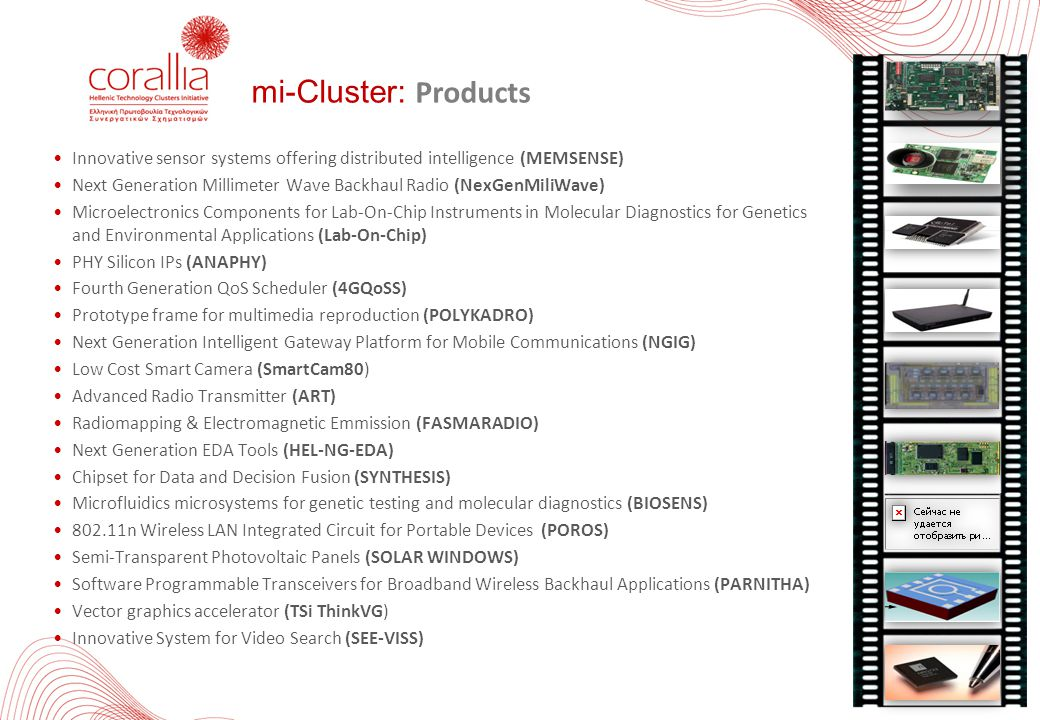 mi-Cluster: Products Innovative sensor systems offering distributed intelligence (MEMSENSE)