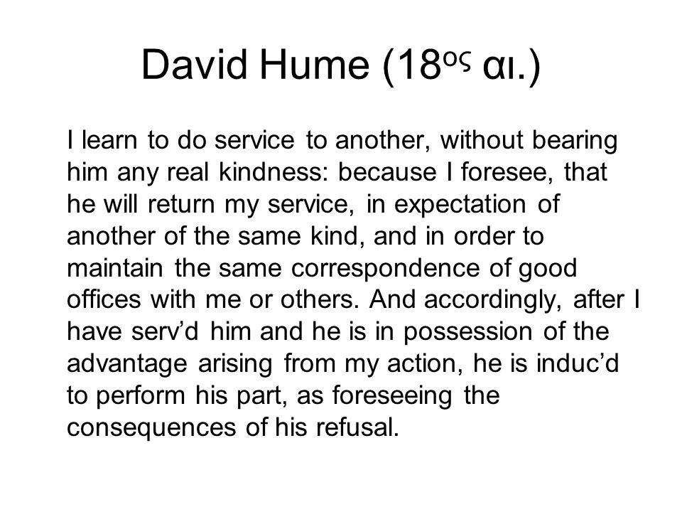 David Hume (18ος αι.)