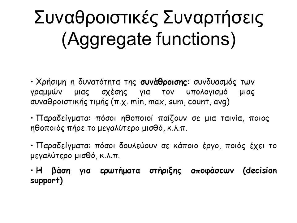 Συναθροιστικές Συναρτήσεις (Aggregate functions)