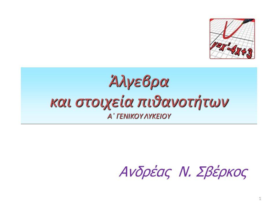 Άλγεβρα και στοιχεία πιθανοτήτων Α΄ ΓΕΝΙΚΟΥ ΛΥΚΕΙΟΥ