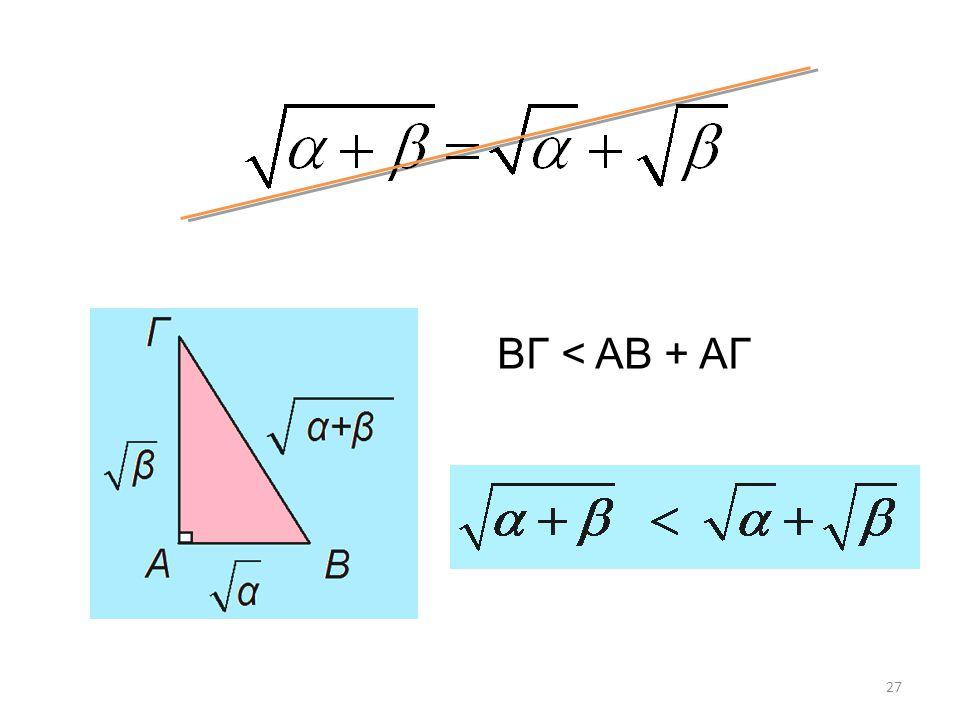 ΒΓ < ΑΒ + ΑΓ 27