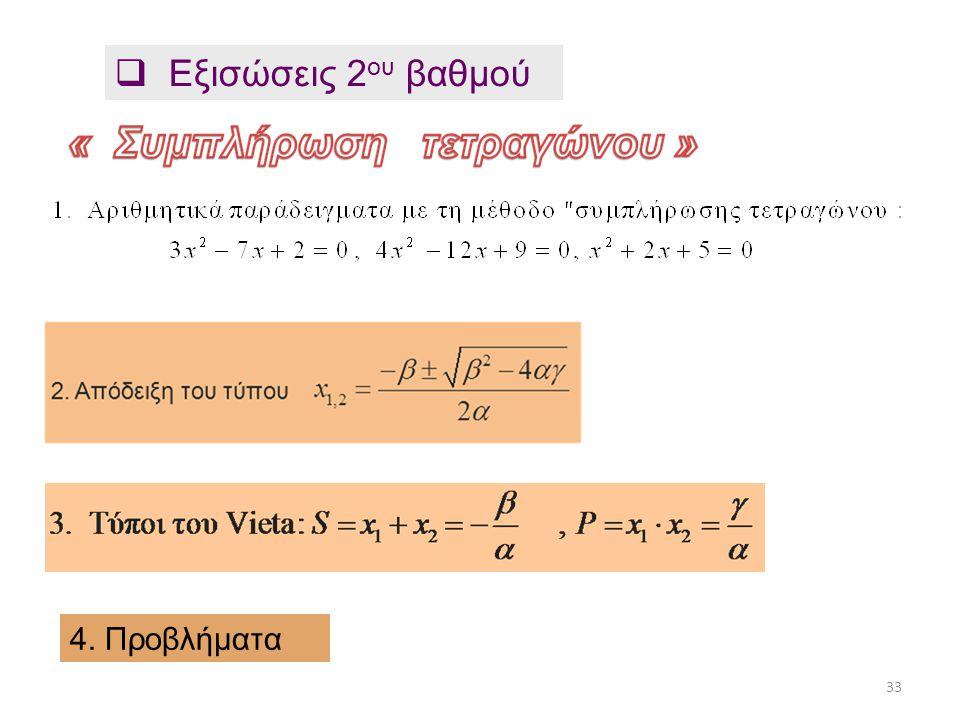 Εξισώσεις 2ου βαθμού 4. Προβλήματα 33