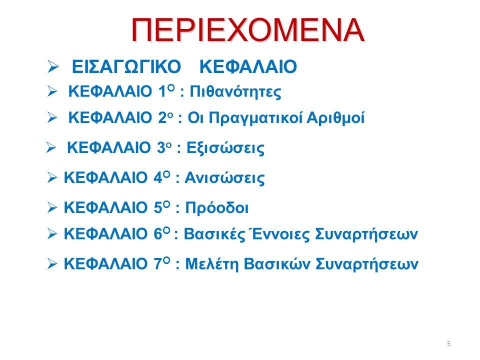 ΠΕΡΙΕΧΟΜΕΝΑ ΕΙΣΑΓΩΓΙΚΟ ΚΕΦΑΛΑΙΟ ΚΕΦΑΛΑΙΟ 1Ο : Πιθανότητες