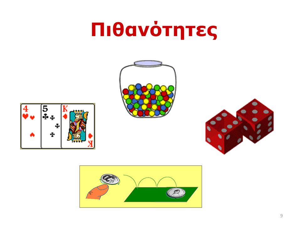 Πιθανότητες 9