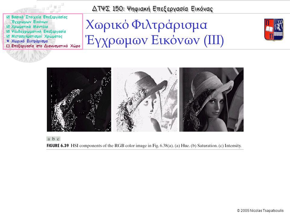 Χωρικό Φιλτράρισμα Έγχρωμων Εικόνων (ΙΙΙ)