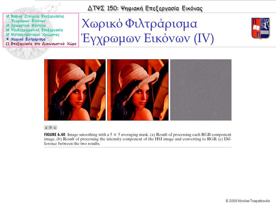 Χωρικό Φιλτράρισμα Έγχρωμων Εικόνων (ΙV)