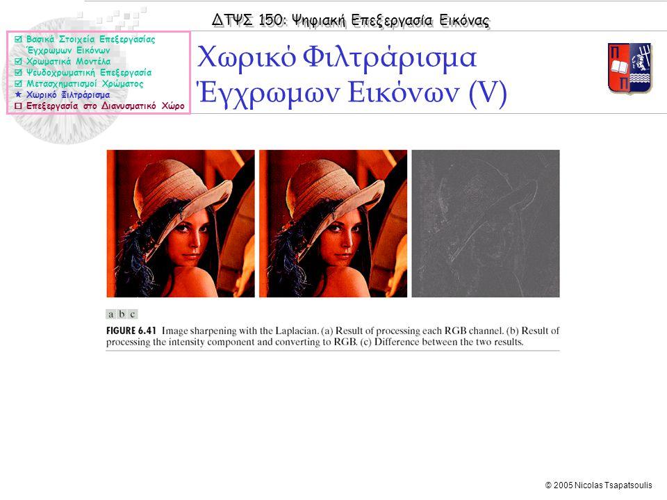 Χωρικό Φιλτράρισμα Έγχρωμων Εικόνων (V)