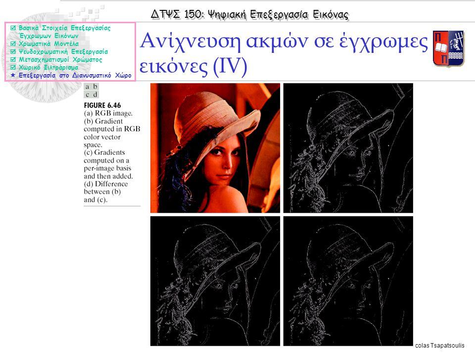 Ανίχνευση ακμών σε έγχρωμες εικόνες (ΙV)