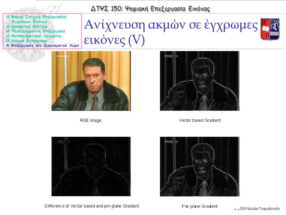 Ανίχνευση ακμών σε έγχρωμες εικόνες (V)