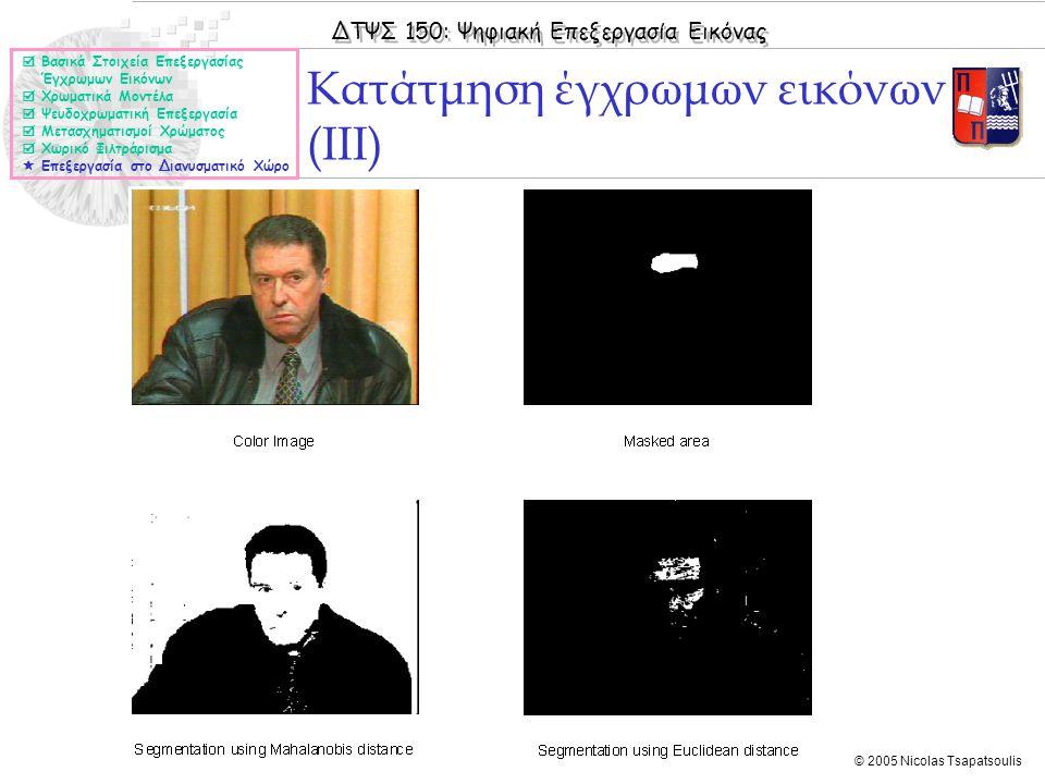 Κατάτμηση έγχρωμων εικόνων (ΙΙI)