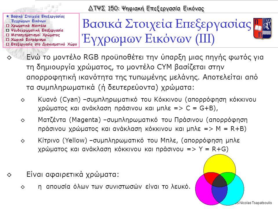 Βασικά Στοιχεία Επεξεργασίας Έγχρωμων Εικόνων (III)