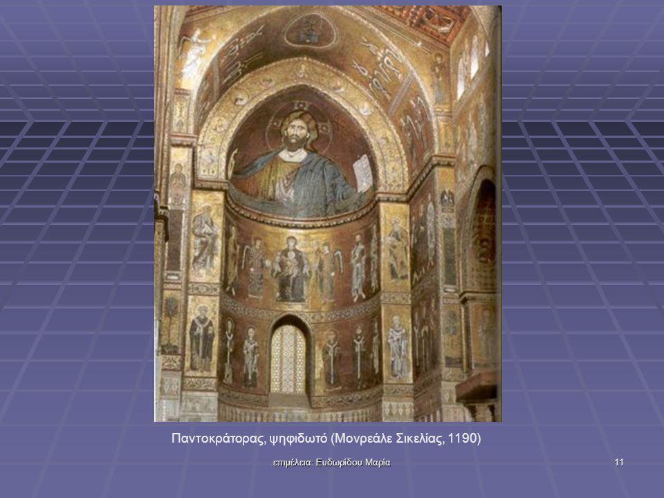 Παντοκράτορας, ψηφιδωτό (Μονρεάλε Σικελίας, 1190)