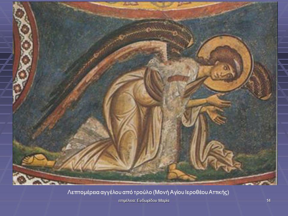 Λεπτομέρεια αγγέλου από τρούλο (Μονή Αγίου Ιεροθέου Αττικής)