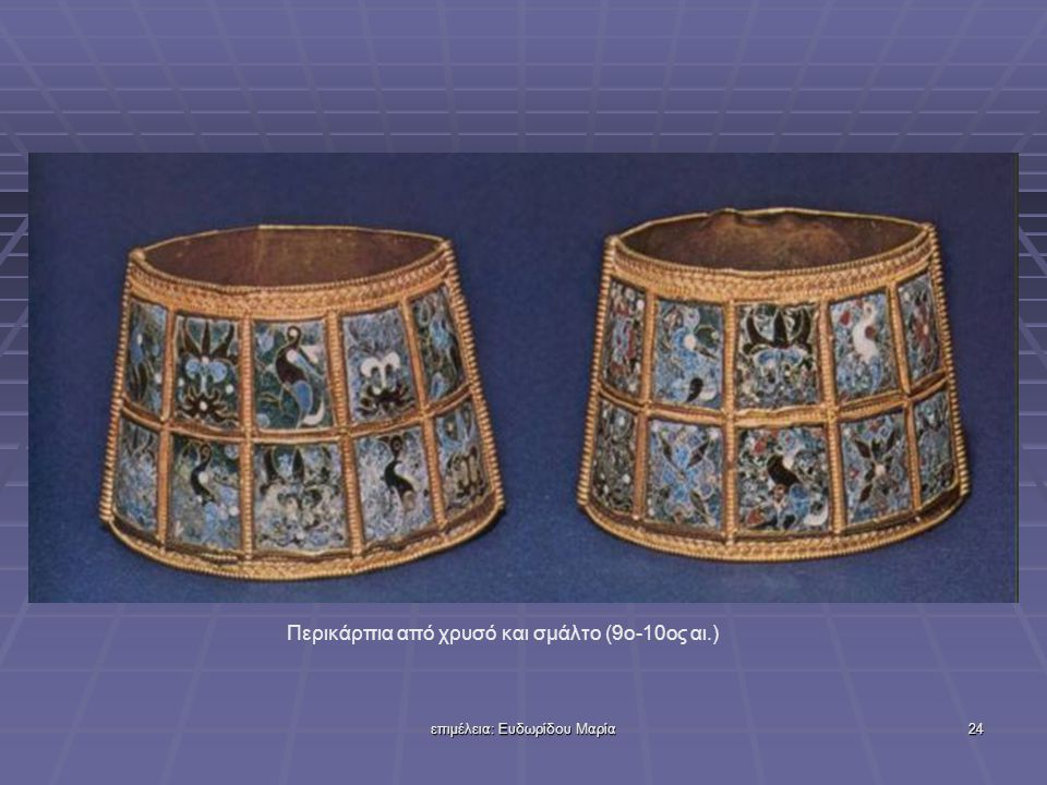Περικάρπια από χρυσό και σμάλτο (9ο-10ος αι.)