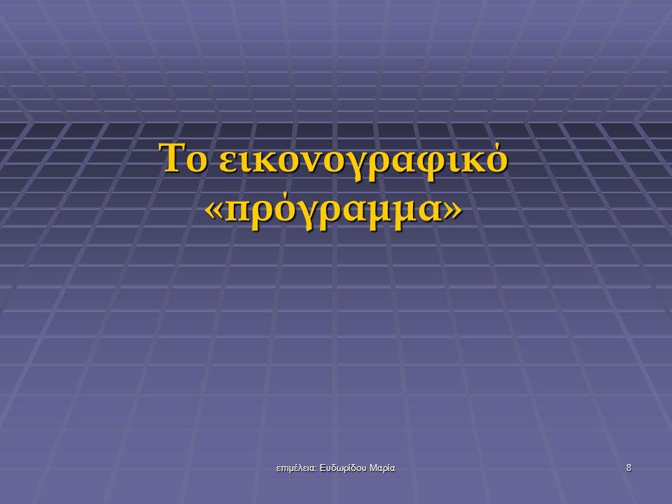 Το εικονογραφικό «πρόγραμμα»