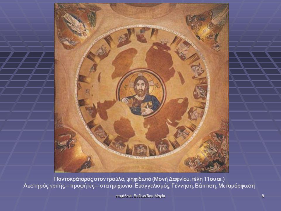 Παντοκράτορας στον τρούλο, ψηφιδωτό (Μονή Δαφνίου, τέλη 11ου αι.)