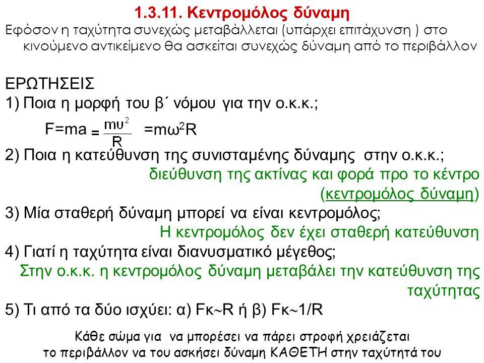 Ποια η μορφή του β΄ νόμου για την ο.κ.κ.; F=ma
