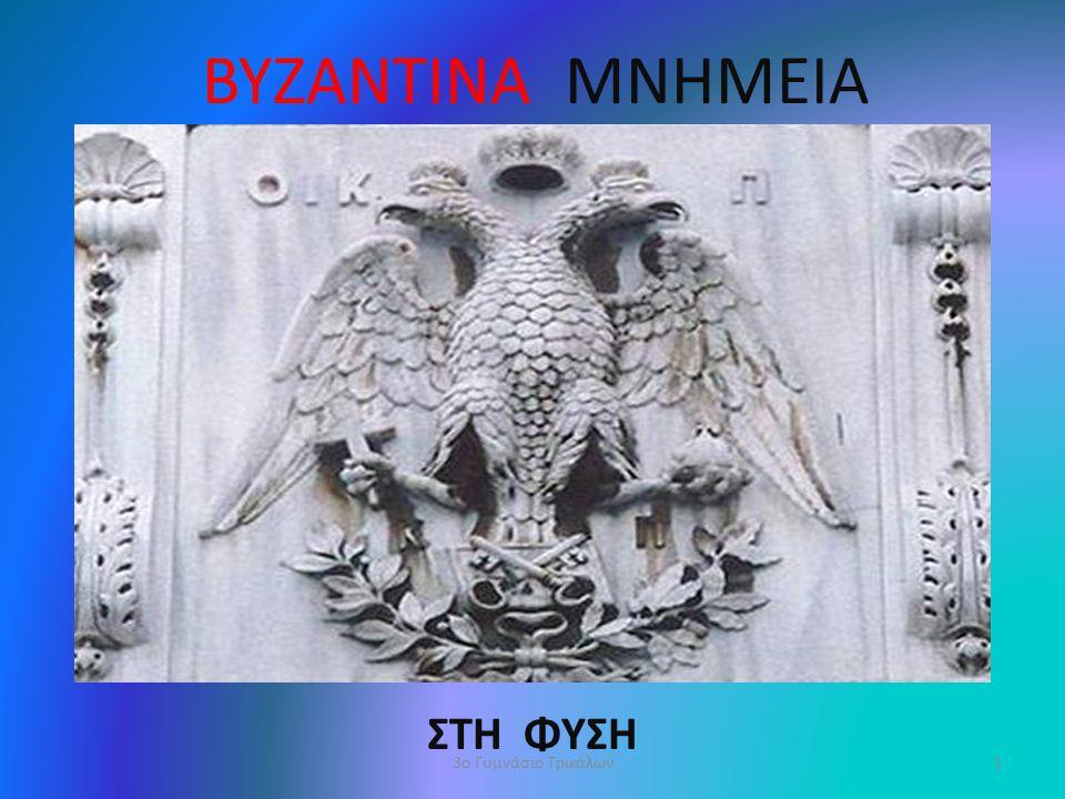 BYZANTINA MNHMEIA ΣΤΗ ΦΥΣΗ 3ο Γυμνάσιο Τρικάλων