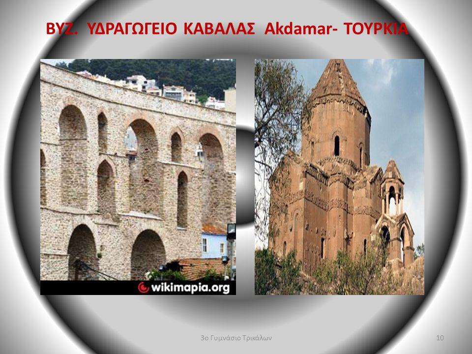 ΒΥΖ. ΥΔΡΑΓΩΓΕΙΟ ΚΑΒΑΛΑΣ Akdamar- ΤΟΥΡΚΙΑ