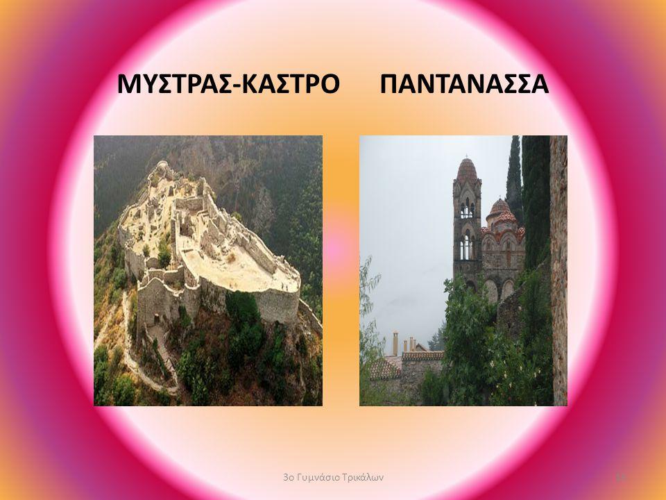 ΜΥΣΤΡΑΣ-ΚΑΣΤΡΟ ΠΑΝΤΑΝΑΣΣΑ