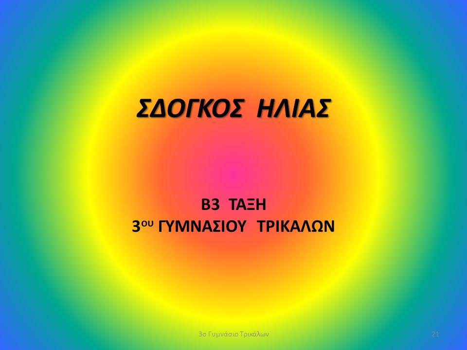 ΣΔΟΓΚΟΣ ΗΛΙΑΣ Β3 ΤΑΞΗ 3ου ΓΥΜΝΑΣΙΟΥ ΤΡΙΚΑΛΩΝ