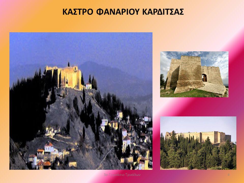 ΚΑΣΤΡΟ ΦΑΝΑΡΙΟΥ ΚΑΡΔΙΤΣΑΣ
