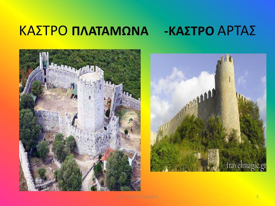 ΚΑΣΤΡΟ ΠΛΑΤΑΜΩΝΑ -ΚΑΣΤΡΟ ΑΡΤΑΣ