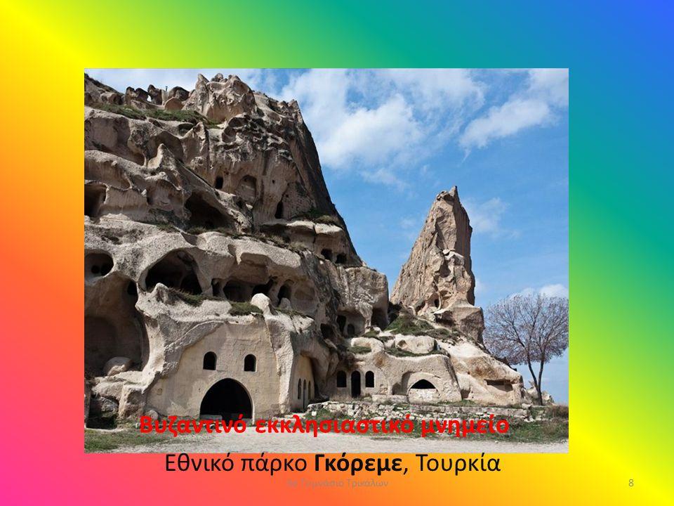 Βυζαντινό εκκλησιαστικό μνημείο