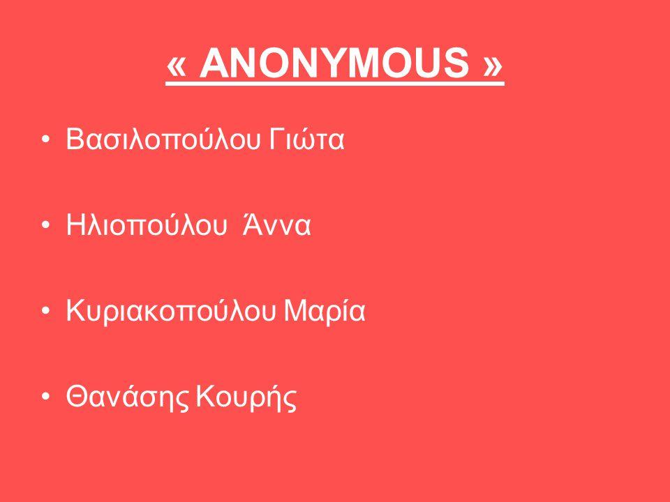 « ANONYMOUS » Βασιλοπούλου Γιώτα Ηλιοπούλου Άννα Κυριακοπούλου Μαρία
