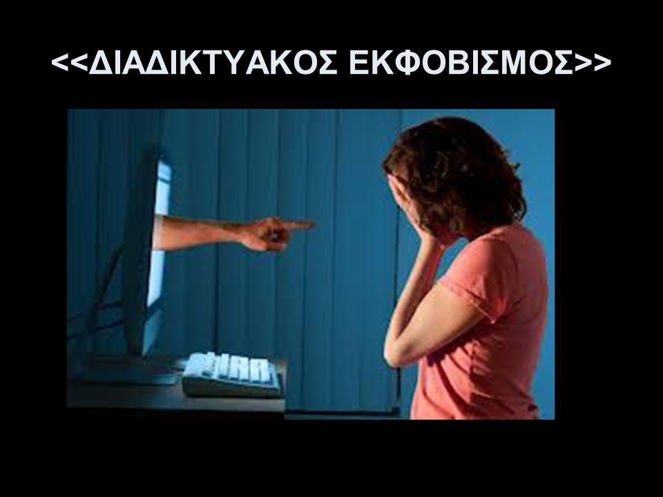 <<ΔΙΑΔΙΚΤΥΑΚΟΣ ΕΚΦΟΒΙΣΜΟΣ>>