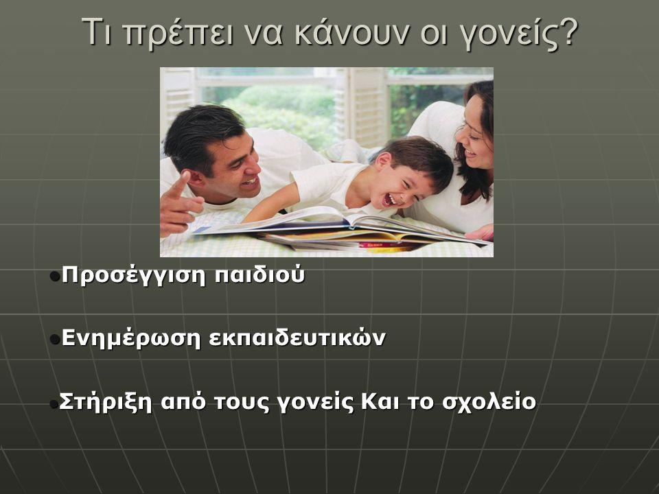 Τι πρέπει να κάνουν οι γονείς