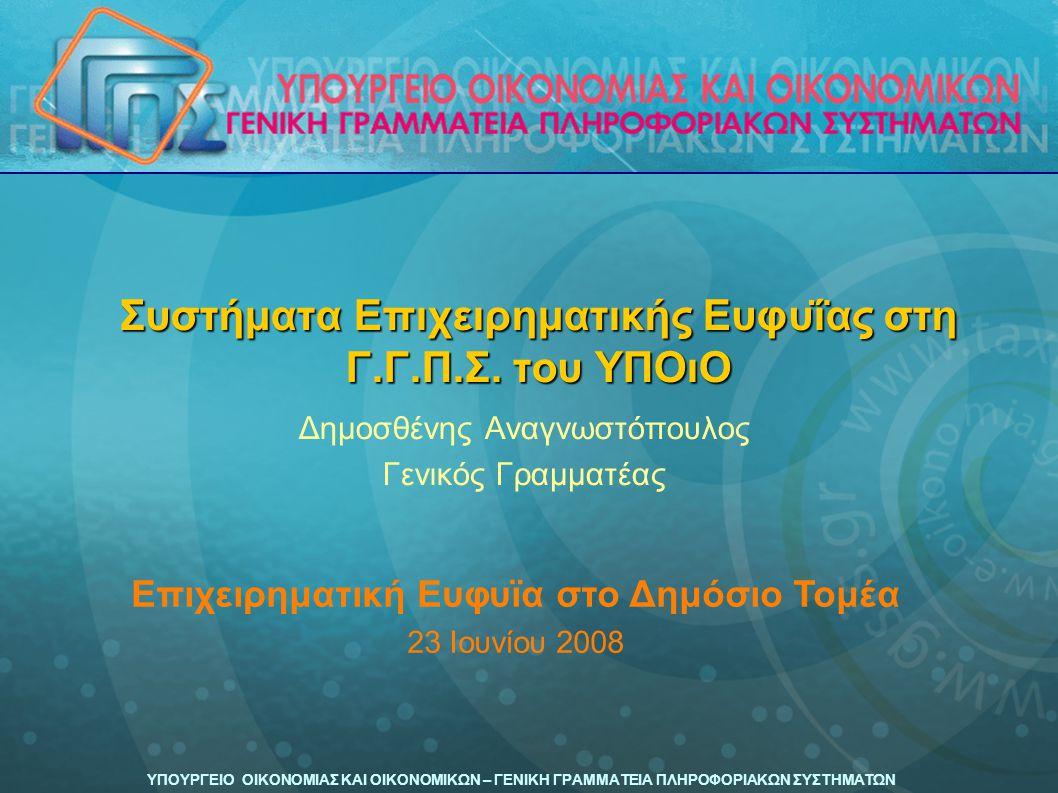 Συστήματα Επιχειρηματικής Ευφυΐας στη Γ.Γ.Π.Σ. του ΥΠΟιΟ