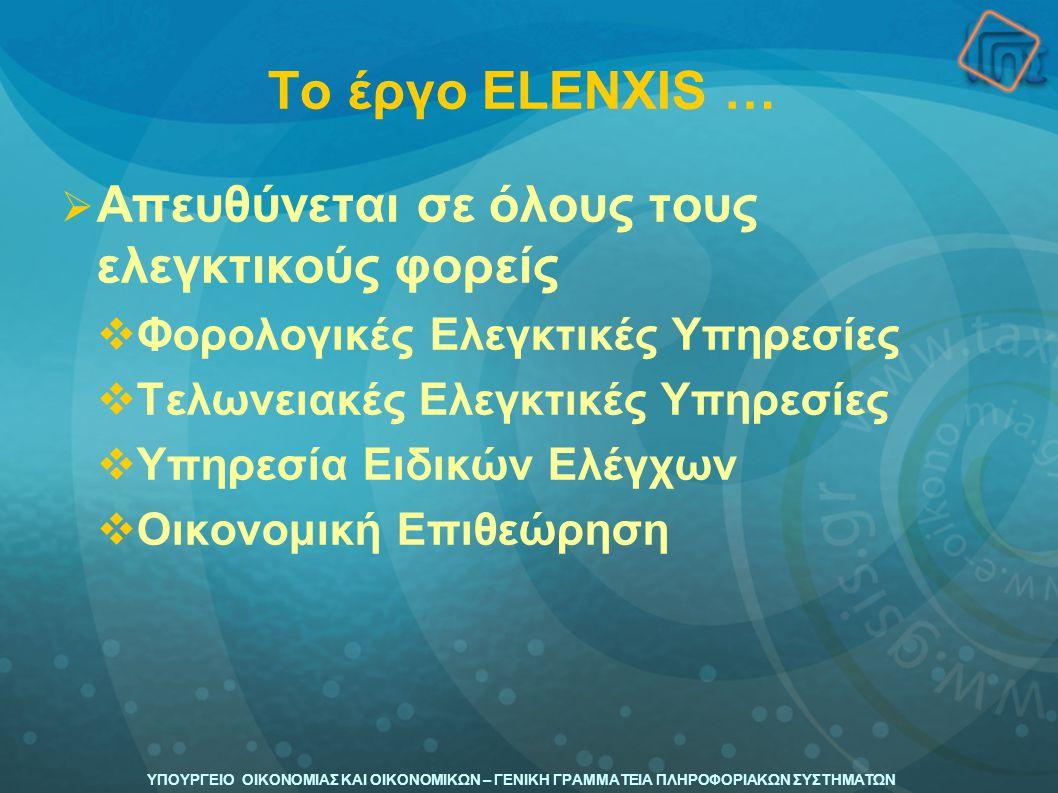 Το έργο ELENXIS … Απευθύνεται σε όλους τους ελεγκτικούς φορείς