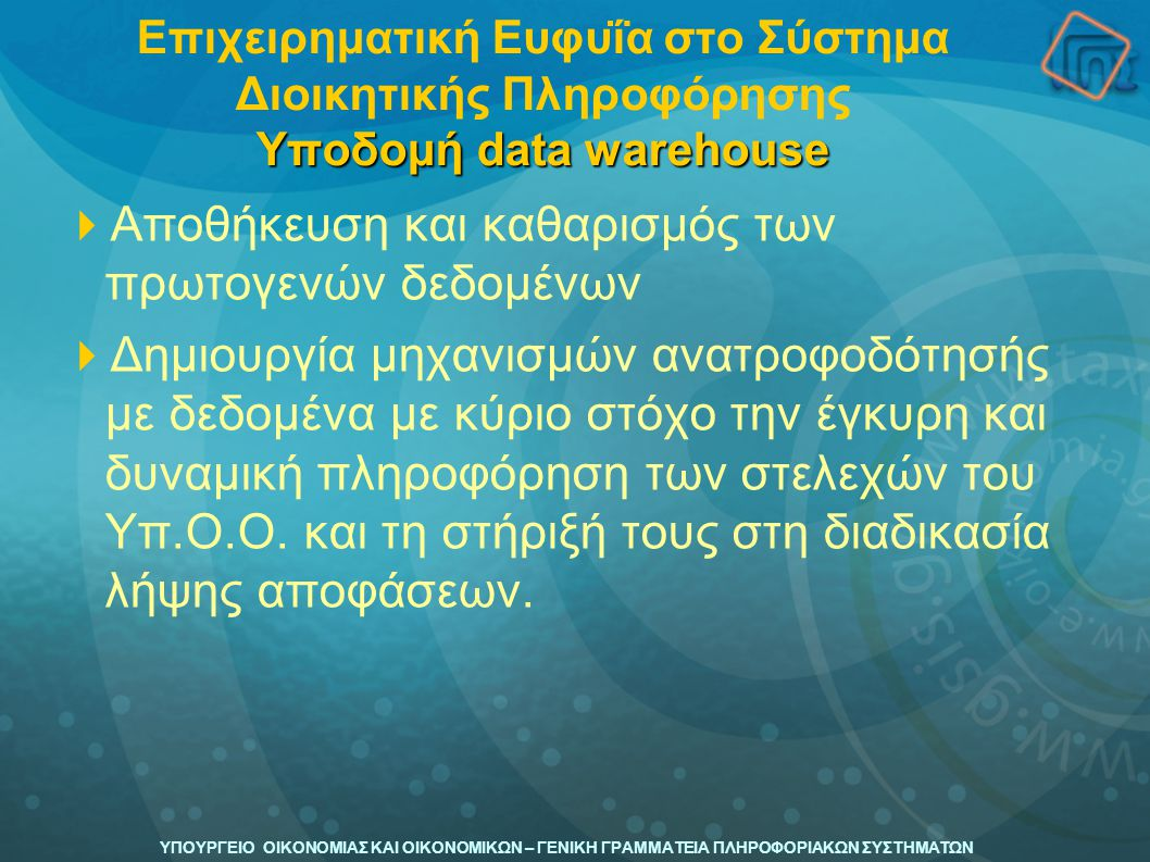 Αποθήκευση και καθαρισμός των πρωτογενών δεδομένων