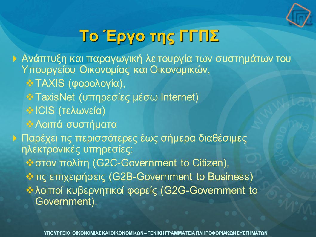 Το Έργο της ΓΓΠΣ Ανάπτυξη και παραγωγική λειτουργία των συστημάτων του Υπουργείου Οικονομίας και Οικονομικών,