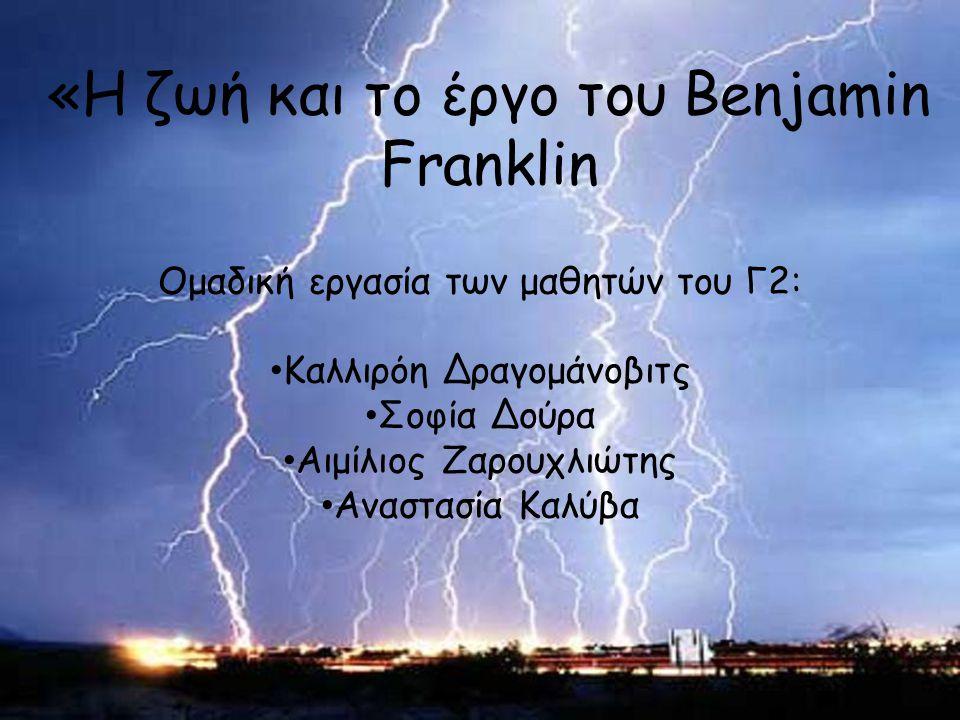 «Η ζωή και το έργο του Benjamin Franklin
