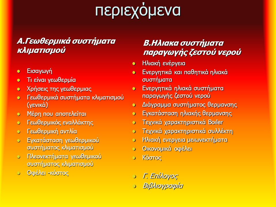 περιεχόμενα Α.Γεωθερμικά συστήματα κλιματισμού