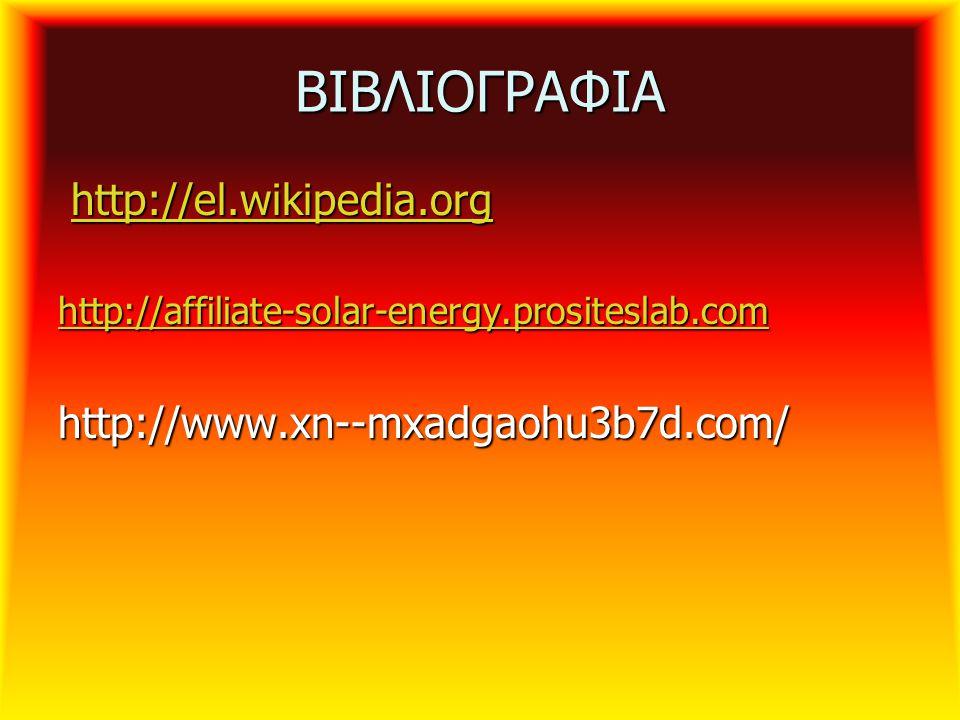 ΒΙΒΛΙΟΓΡΑΦΙΑ http://el.wikipedia.org http://www.xn--mxadgaohu3b7d.com/