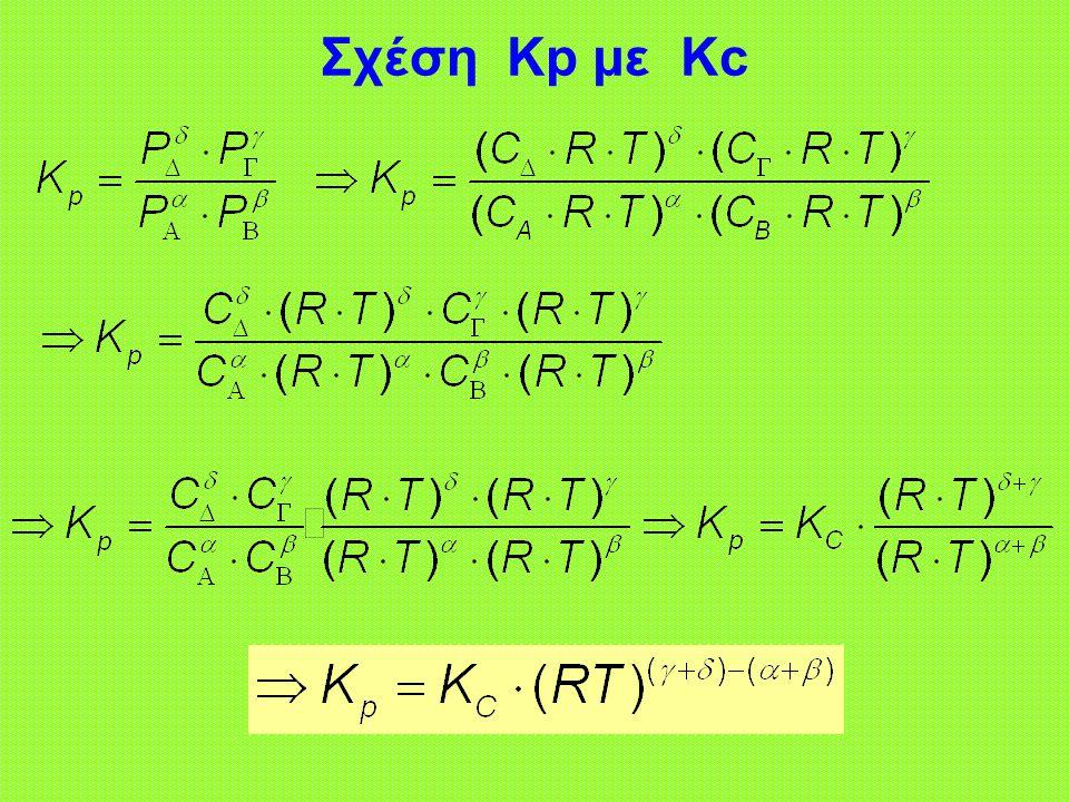 Σχέση Κp με Kc