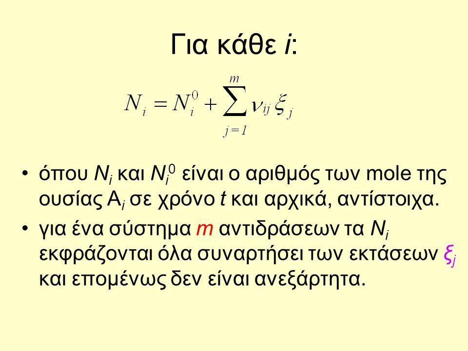 Για κάθε i: όπου Νi και Νi0 είναι ο αριθμός των mole της ουσίας Ai σε χρόνο t και αρχικά, αντίστοιχα.