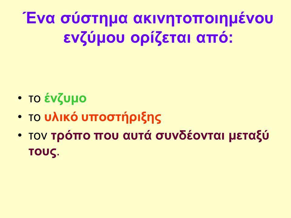 Ένα σύστημα ακινητοποιημένου ενζύμου ορίζεται από: