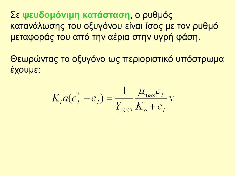 Σε ψευδομόνιμη κατάσταση, ο ρυθμός κατανάλωσης του οξυγόνου είναι ίσος με τον ρυθμό μεταφοράς του από την αέρια στην υγρή φάση.
