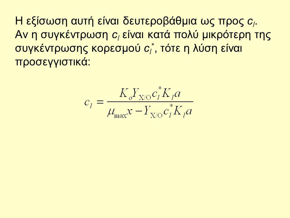 Η εξίσωση αυτή είναι δευτεροβάθμια ως προς cl.