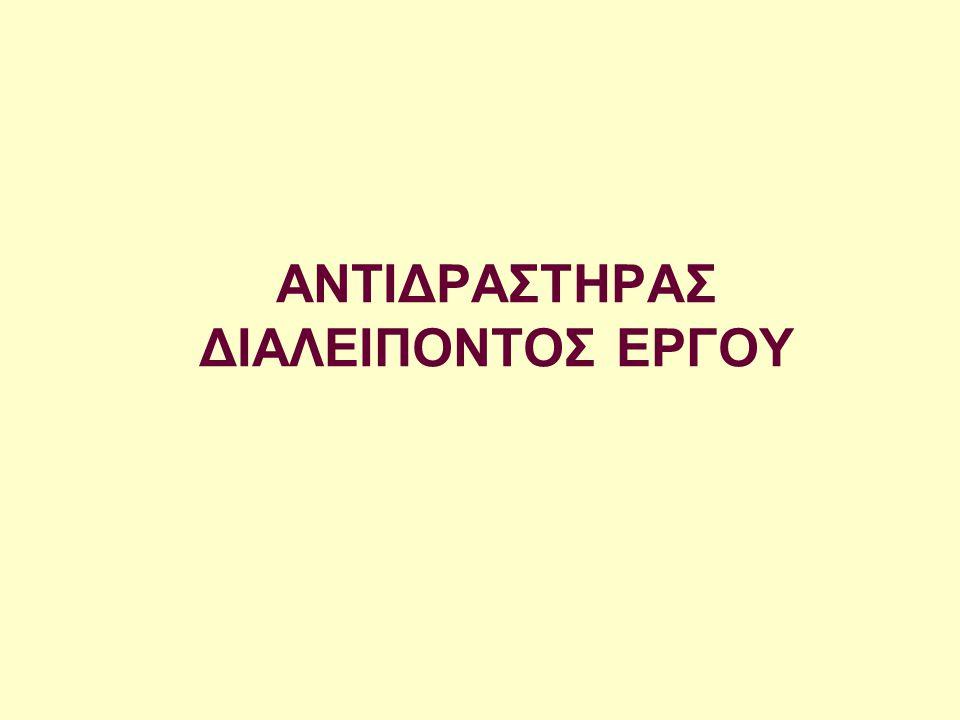 ΑΝΤΙΔΡΑΣΤΗΡΑΣ ΔΙΑΛΕΙΠΟΝΤΟΣ ΕΡΓΟΥ