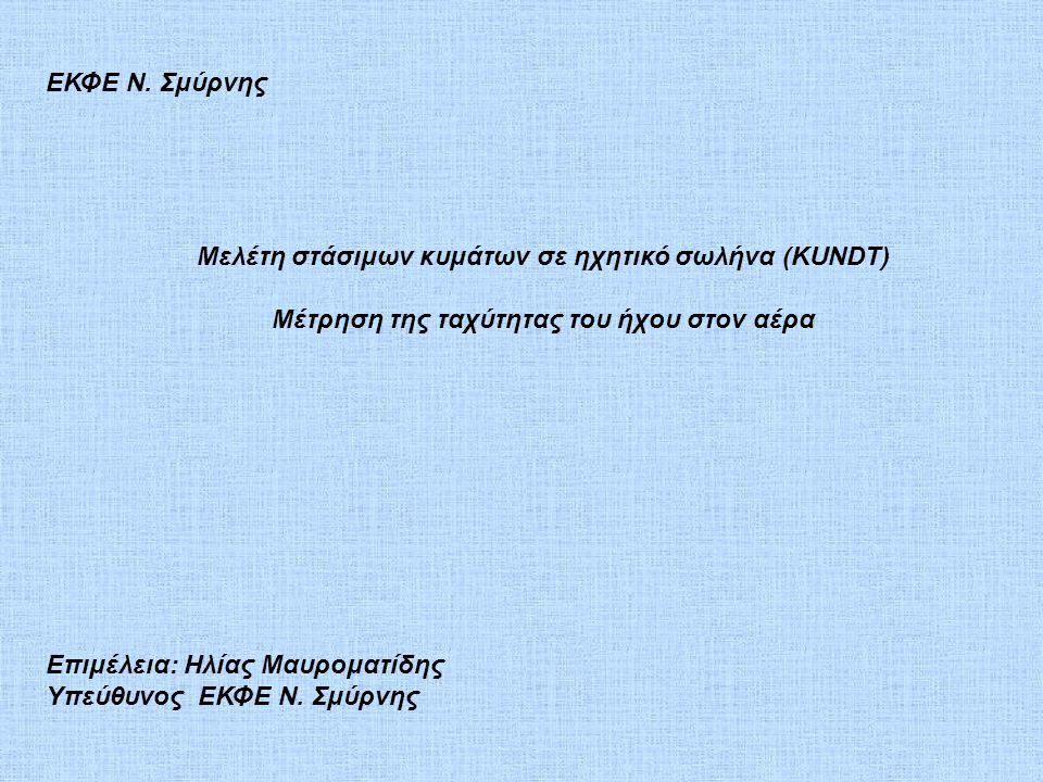 Μελέτη στάσιμων κυμάτων σε ηχητικό σωλήνα (KUNDT)