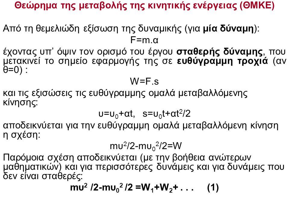 Θεώρημα της μεταβολής της κινητικής ενέργειας (ΘΜΚΕ)