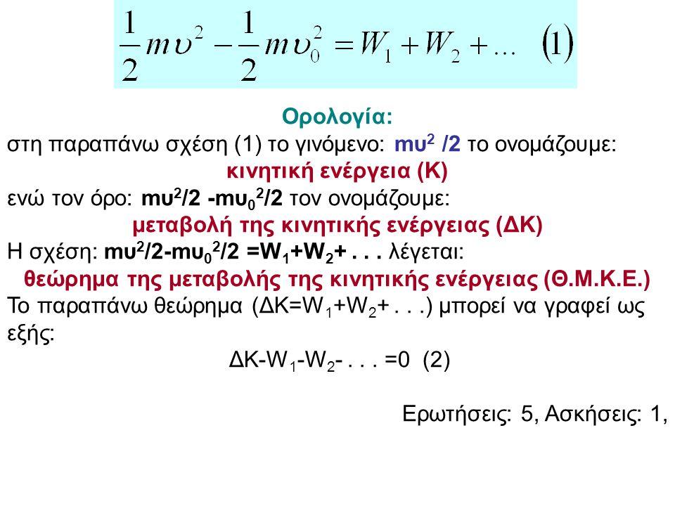 στη παραπάνω σχέση (1) το γινόμενο: mυ2 /2 το ονομάζουμε: