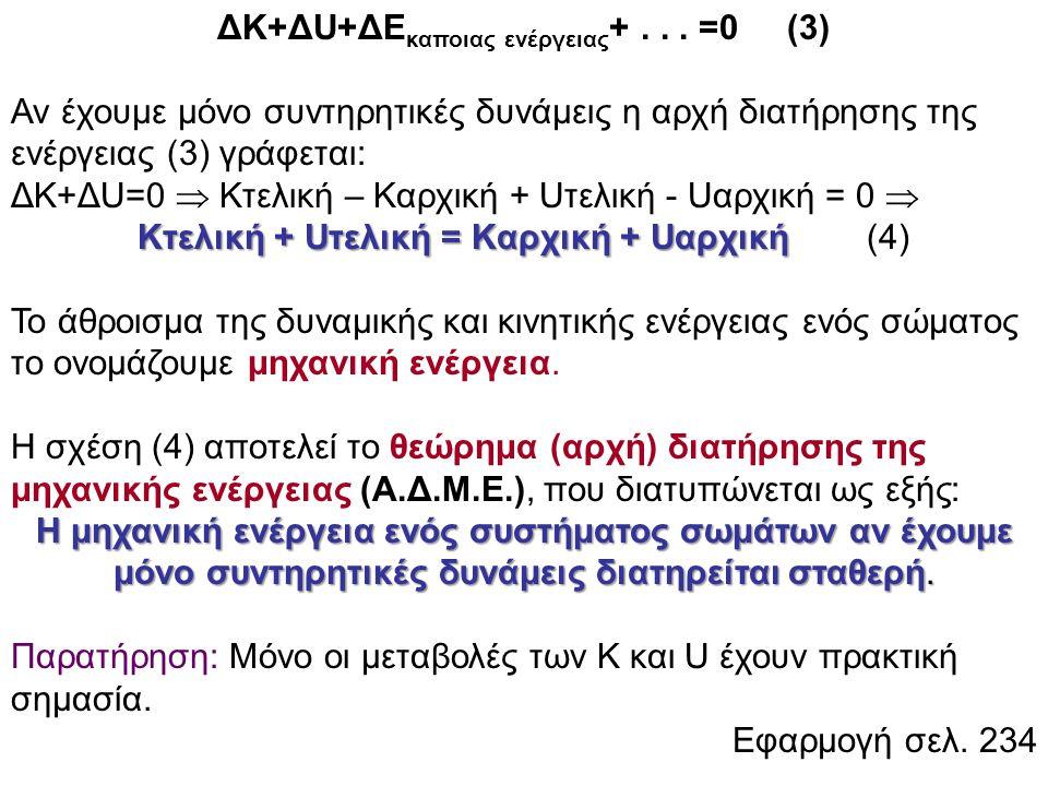 ΔK+ΔU+ΔΕκαποιας ενέργειας+ . . . =0 (3)