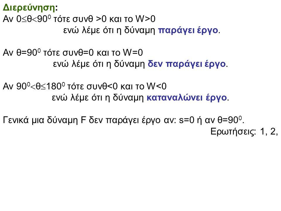 Αν 0θ900 τότε συνθ >0 και το W>0