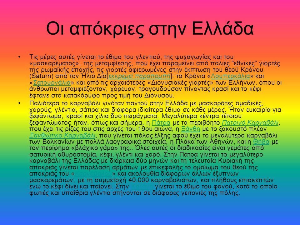Οι απόκριες στην Ελλάδα
